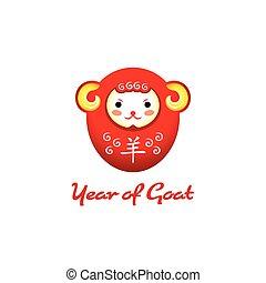 Goat Lunar symbol - Cute 2015 Lunar Year of Goat symbol