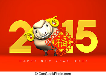 Lunar New Year's Ornament And Sheep - Lunar New Year's...