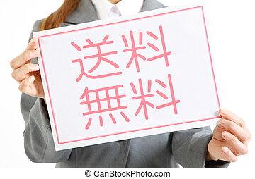 Free shipping in Japanese Kanji