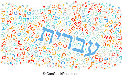 hebrew alphabet texture background - high resolution