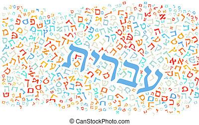 hebrew alphabet texture background - high resolution