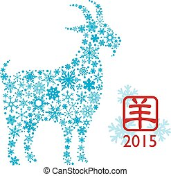 2015 Year of the Goat Snowflakes Silhouette - 2015 Chinese...