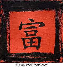 artwork with chinese character - artwork with chinese...