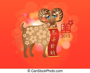 2015 Year of the Ram with Scroll Bokeh Background Illustration
