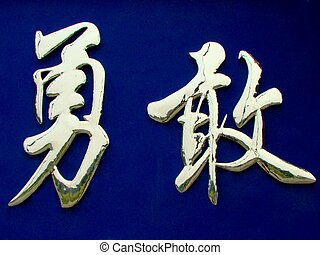 Chrome Chinese Calligraphy - Bravery