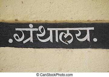 Single word library, written in Regional Language, Marathi