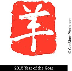 2015 Year of the Goat - Symbol Negative - Vector...