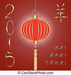 Vector chinese new year 2015 greeting card Text -...