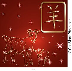 Vector chinese new year 2015 greeting card. Text -...