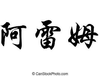 English name Alem in chinese calligraphy characters -...
