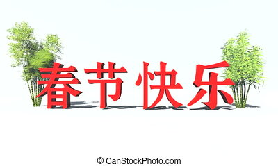 Chinese New Year text and bamboo - Red Chinese New Year text...