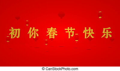 Chinese New Year text and lanterns - Chinese New Year text...