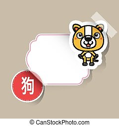 Chinese Zodiac Sign dog sticker with place for your text...