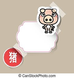 Chinese Zodiac Sign Pig Sticker with place for your text...