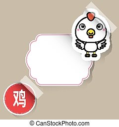 Chinese Zodiac Sign chicken sticker with place for text...
