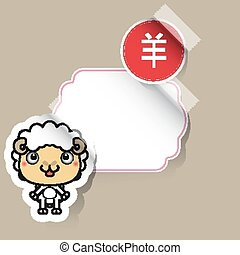 Chinese Zodiac Sign sheep sticker with place for your text...