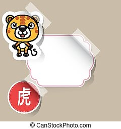Chinese Zodiac Sign tiger sticker with place for your text...