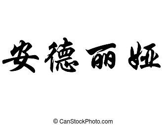 English name Andrea in chinese calligraphy characters -...