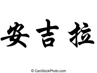 English name Angela in chinese calligraphy characters -...