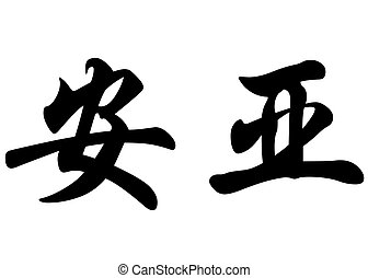 English name Anja in chinese calligraphy characters -...