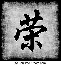 Honor in Chinese Calligraphy