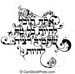You Are What you Resolve To Be - Hebrew digital calligraphy...