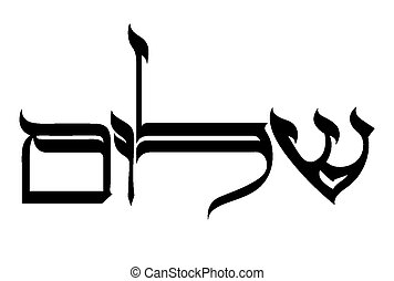 Shalom - Hebrew digital calligraphy with floral ornaments....