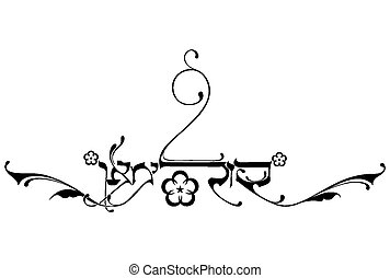 Soliman - Hebrew digital calligraphy with floral ornaments...