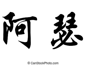 English name Arthur in chinese calligraphy characters -...