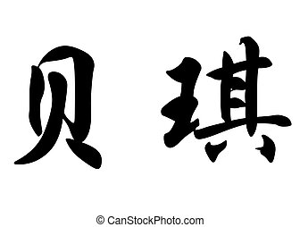 English name Betsy in chinese calligraphy characters -...