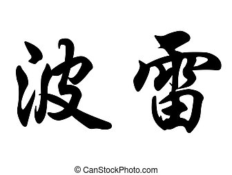 English name Bore in chinese calligraphy characters -...