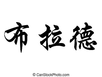 English name Brad in chinese calligraphy characters -...