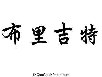 English name Bridget in chinese calligraphy characters -...