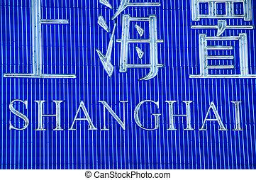 Nanjing Road, Shanghai - Shanghai lighted signage along...