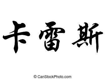 English name Carles in chinese calligraphy characters -...