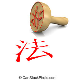 Chinese Law Stamp - Chinese Law Red Ink Text Wooden Stamp on...
