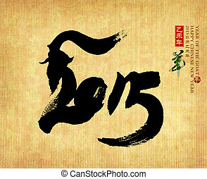 Chinese calligraphy. word mean good bless for year of the goat""