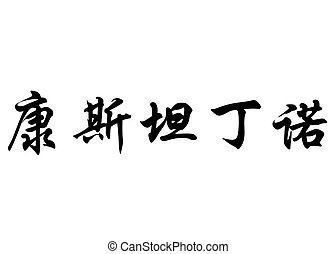 English name Constantino in chinese calligraphy characters -...