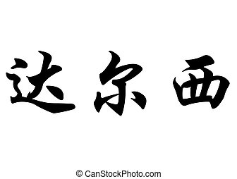 English name Darcie and Darcy in chinese calligraphy...