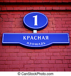 Red Square street sign in Moscow, Russia