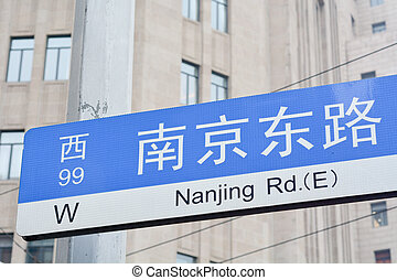 Shanghai - Nanjing Road - Nanjing Road street sign It is the...