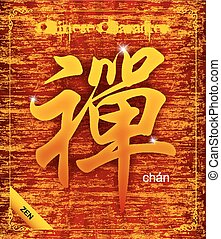 """Vector Chinese Calligraphy """"Chan"""""""