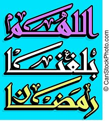 Arabic Islamic calligraphy of text Wishing you a blessed...