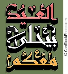 Arabic Islamic calligraphy of text Eid is beautiful with you...