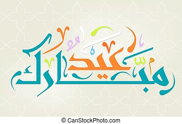 Arabic Islamic calligraphy of text blessed eid, you can use...