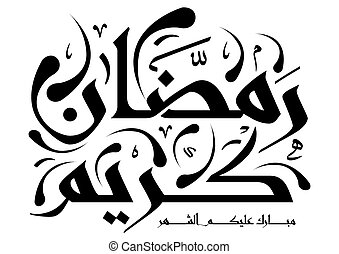 Arabic Islamic calligraphy of text the Blessed Month of...