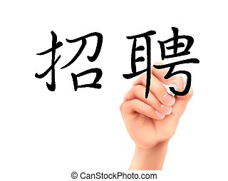 traditional Chinese words for We are hiring