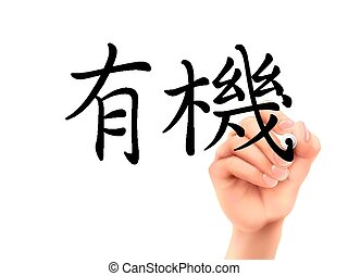 traditional Chinese words for Organic written by 3d hand on...