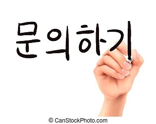 Korean words for Contact us written by 3d hand on a...