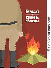 9 May. eternal fire and Russian soldiers. Victory day.